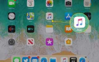 Как сделать плейлист на вашем iPad