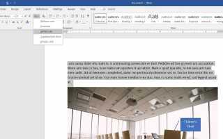 Клавиша быстрого доступа ко всем заглавным буквам MS Word
