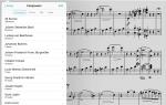 Лучшие ноты, нотации и ридеры для iPad