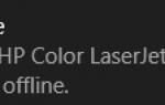 Автономный статус принтера в Windows 10
