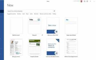 Как создавать и использовать шаблоны Microsoft Word