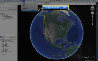 Как найти скрытый симулятор полетов в Google Планета Земля