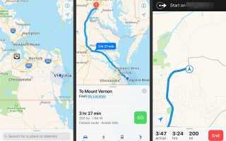 Используйте Apple Maps, чтобы добраться туда, куда вы хотите