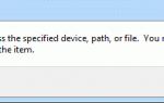 Как исправить Windows не может получить доступ к указанному пути устройства или ошибке файла. Без труда!