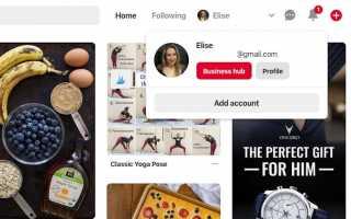 Как удалить доску на Pinterest