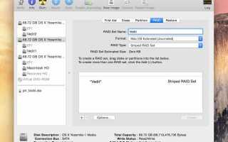 Используйте Дисковую утилиту для создания массива RAID 0 (Striped)