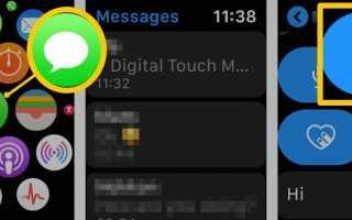 Как отправить свое сердцебиение на Apple Watch