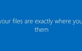 Все ваши файлы находятся именно там, где вы их оставили при загрузке в Windows 10