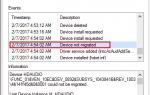 Как исправить устройство не мигрировало в Windows 10