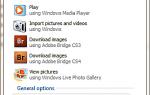 Как ускорить работу Windows 7 с ReadyBoost