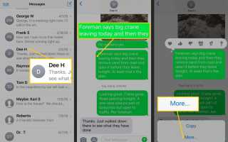 Как переслать текстовое сообщение на электронную почту