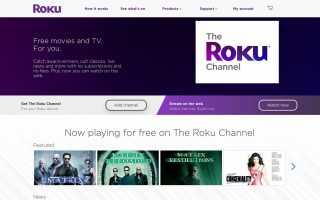 Как смотреть бесплатные фильмы на Roku