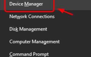 Отставание мыши, зависание, заикание в Windows 10