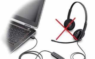 USB-гарнитура не работает в Windows 10