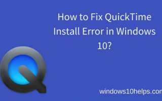 Как исправить ошибку установки QuickTime в Windows 10 с помощью этих 4 шагов