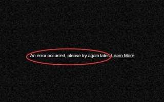 Исправить Youtube ошибка, произошедшая с 6 лучших методов