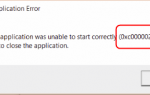 Как исправить ошибку Adobe: приложение не удалось запустить правильно (0xc0000022)