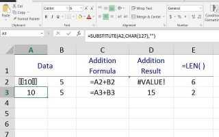 Как удалить символы Unicode в Excel