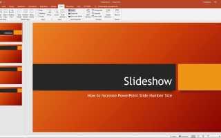 Как увеличить размер слайда в PowerPoint