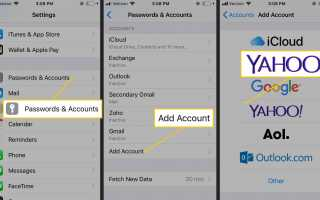 Как настроить Yahoo Mail на iPhone