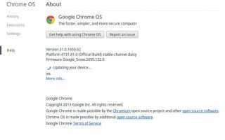 Netflix на Chromebook и Chrome OS