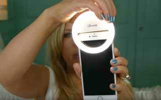 Как использовать Selfie Light