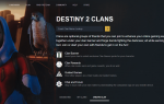 Как создать клан в Destiny 2
