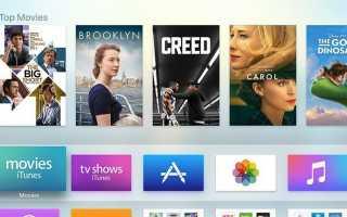 Как пользоваться Apple TV App Store