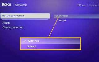 Как подключить Roku к Wi-Fi