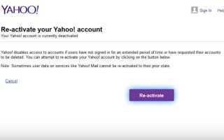 Yahoo! Восстановление учетной записи: восстановить этот адрес электронной почты