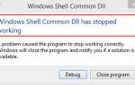 Исправить Windows Shell Common Dll перестала работать ошибка