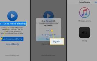 Как управлять медиатекой iTunes с помощью iPhone