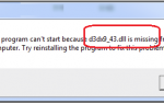 Как исправить d3dx9_43.dll отсутствует в Windows