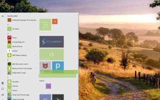 Как организовать Windows 10 меню «Пуск»