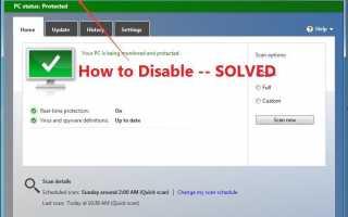 Как временно отключить Microsoft Security Essentials