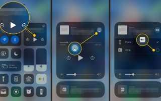 Как включить AirPlay для iPhone
