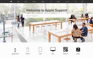 Как назначить встречу Apple Genius Bar