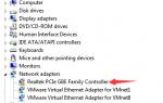 Решена проблема с драйвером контроллера семейства Realtek PCIe GBE для Windows 7