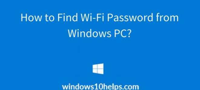 Как найти пароль Wi-Fi на Windows 10?
