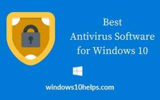 Лучшее антивирусное программное обеспечение для Windows 10 в 2018 году