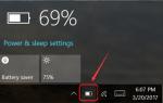 Значок батареи / питания отсутствует Windows 10