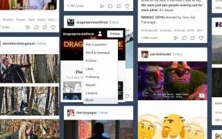 Как заблокировать и разблокировать кого-то на Tumblr