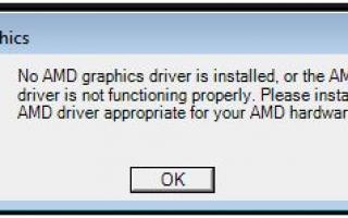 Исправлена ошибка: Драйвер AMD Graphics не установлен