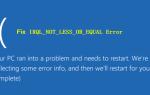 IRQL НЕ МЕНЬШЕ ИЛИ РАВНОЕ в Windows 10