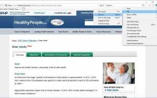 Как сохранить веб-страницы в Internet Explorer 11
