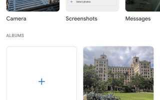 Что такое Google Photos и стоит ли вам его использовать?