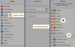 Как настроить Центр управления в iOS 11