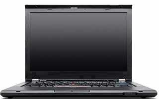 Загрузить и обновить драйверы ThinkPad T420s для Windows 10