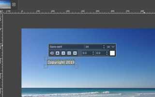 Как применить текстовый водяной знак к фотографиям в GIMP