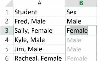 Как использовать Flash Fill в Excel